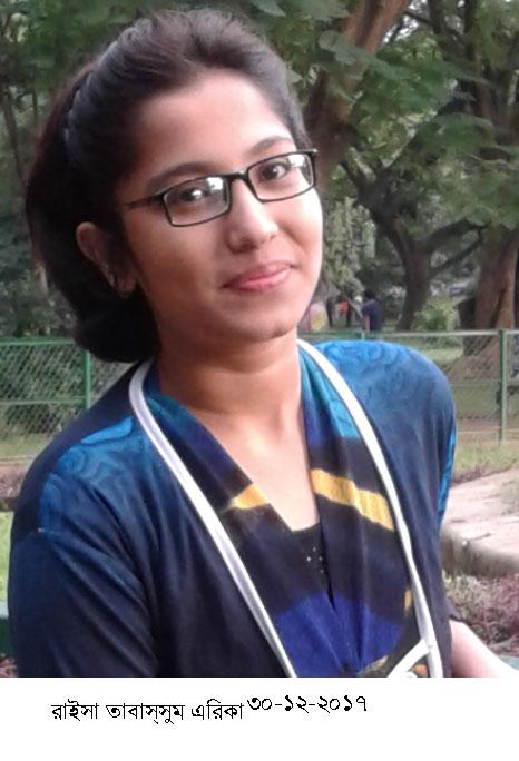 রাইসা তাবাসসুম এরিকা সবার দোয়া প্রার্থী
