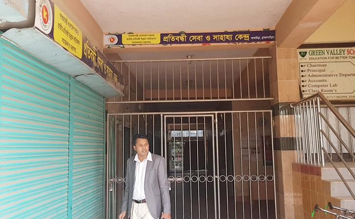 আখাউড়া প্রতিবন্ধী সেবা ও সাহায্য কেন্দ্র তালাবদ্ধ