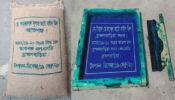 ব্রাহ্মণবাড়িয়ায় স্বচ্ছতা নিশ্চিত করতে সরকারি চালের বস্তায় বিশেষ সিল