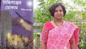 মোকামের সন্ধানে : পাঠ প্রতিক্রিয়া সিদ্ধিগঞ্জের মোকাম – রাখী বিশ্বাস